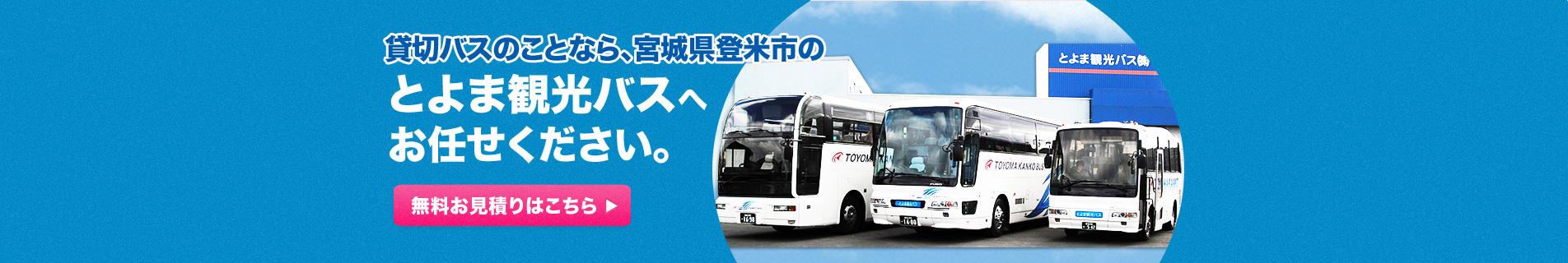 貸切バスのことなら、宮城県登米市のとよま観光バスへお任せください。